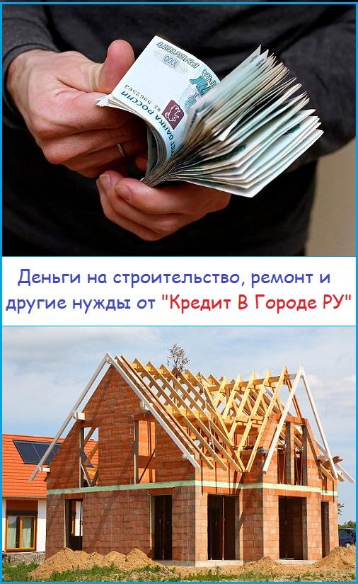 Займы и кредиты на портале Кредит В Городе РУ